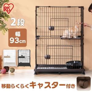 室内飼いのネコちゃんの上下運動にぴったり! 愛猫の飼育に適した、高さのあるキャットケージです。 ロッ...