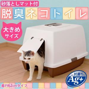 猫 トイレ 砂落としマット付脱臭ネコトイレ SN-620 ブラウン アイリスオーヤマ  フルカバー フード付き 本体 猫用トイレ用品 おしゃれ 人気 ペットトイレ|nyanko|02