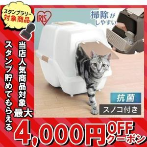 猫 トイレ 掃除のしやすいネコトイレ SSN-530 アイリスオーヤマ 猫用 フルカバー フード付き 本体 猫用トイレ用品 おしゃれ 人気 ペットトイレの画像
