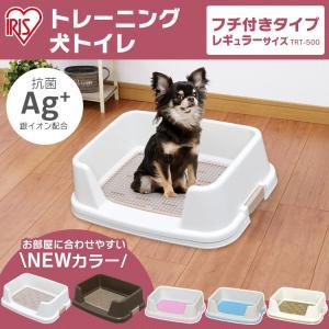 犬トイレ トレーニング トイレ 犬 犬トイレ TRT-500 アイリスオーヤマ|nyanko|02
