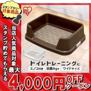 犬トイレ トレーニング トイレ 犬 犬トイレ TRT-650 アイリスオーヤマ|nyanko