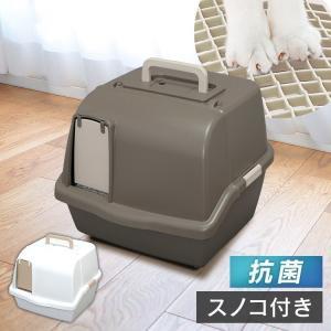 (タイムセール) 散らかりにくいネコトイレ CNT-500 アイリスオーヤマ  ( フルカバー フード付き 本体 )