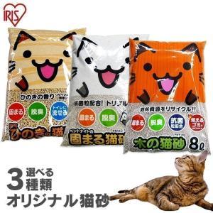お茶 ひのき 紙 木 オリジナル猫砂 (固まる猫砂10L お茶の猫砂7L ひのきの猫砂7L 紙の猫砂7L 木の猫砂8L ねこ砂)|nyanko
