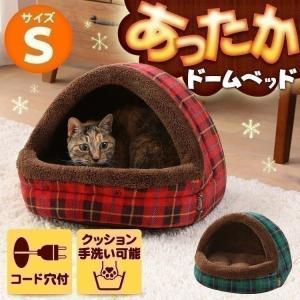 ペットベッド 猫ベッド 猫用ベッド ドームべッド Sサイズ PBDI410 アイリスオーヤマ (ペット 猫 犬 ベッド ハウス) 犬ベッド 犬用ベッド
