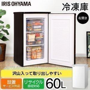 前開きで、庫内の整理がしやすい引き出し式冷凍庫です。 ※設置時のご注意 ・本製品は右開きです。 ・右...