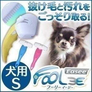 ペット用ブラシ フーリーイージー 犬用 Sサイズ アイリスオーヤマ  スリッカー ブラシ トリミング|nyanko