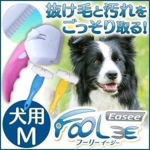 ペット用ブラシ フーリーイージー 犬用 Mサイズ アイリスオーヤマ  スリッカー ブラシ トリミング|nyanko