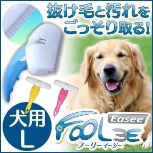 ペット用ブラシ フーリーイージー 犬用 Lサイズ アイリスオーヤマ  スリッカー ブラシ トリミング|nyanko
