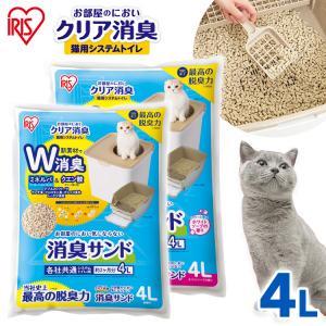 猫砂 鉱物 ベントナイト消臭 におい 防臭 お部屋のにおいクリア消臭 猫用システムトイレ 消臭サンド 4L 全2種 ONCM-4L アイリスオーヤマ システム猫トイレ用|nyanko