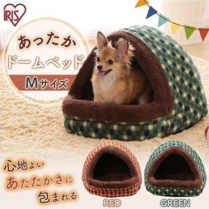 (ウィンターセール) ペットベッド ドーム型 冬用 犬 猫 ドーム型ハウス 洗濯 洗える おしゃれ 秋冬あったか ドームべッド Mサイズ PBDJ480 アイリスオーヤマ