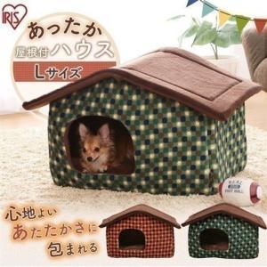ペットベッド ドーム型 冬用 犬 猫 ドーム型ハウス 洗濯 洗える おしゃれ 秋冬あったか ハウス Lサイズ PHJ720 アイリスオーヤマ