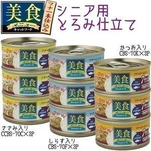 風味豊なツナの切り身を、とろみスープで仕立てたキャットフード!風味豊なツナの切り身を、とろみスープで...