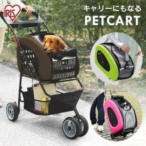 猫 キャリーバッグ ペットキャリーバッグ ペットキャリーカート ペットキャリー 4WAY 猫 犬 カート ペットカート アイリスオーヤマ FPC-920|nyanko