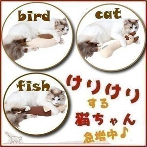 猫 おもちゃ 猫用 玩具 ペット ペット用おもちゃ 猫用 necoco けりぐるみ ヤマヒサ ぬいぐるみ キャット フィッシュ バード かわいい おしゃれ《処分売価》|nyanko