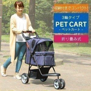 在庫一掃セール/ 猫 キャリーバッグ ペットカート 小型犬 中型犬 軽量 折りたたみ コンパクト 3輪 安い 多頭 おしゃれ おでかけ 通院 散歩 猫 カート ペット nyanko
