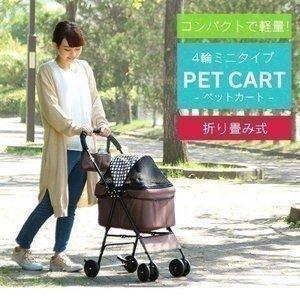 ペットカート ミニ 4輪 ペット用 犬 猫 キャリー おでかけ