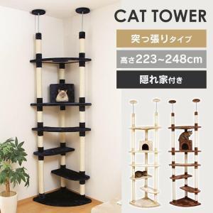 タイムセール/ キャットタワー 突っ張り 突っ張り型 スリム 猫 タワー 猫タワー ツイン突っ張り ...