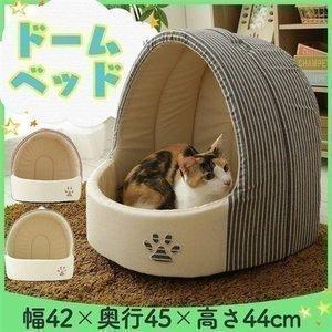 ドームベッド (ペット 猫 犬 あったか ベッド グッズ ハウス)