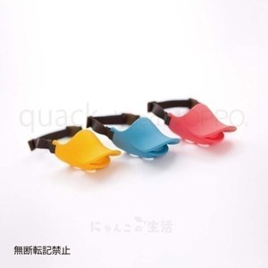 OPPO quack closed Mサイズ 口輪 OT-668-021-2 (B) (テラモト ペット用品 犬 くちばし型 しつけ 無駄吠え シリコン) nyanko