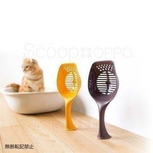 トイレスコップ ネコトイレ トイレスコップ OPPO Scoop ペットスコップ CL-669-690-4 テラモト ペット用品 猫砂スコップ トイレ砂 掃除 そうじ ペットトイレ nyanko