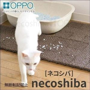 OPPO necoshiba 4枚入 MR-669-294-1 (B) (テラモト ペット用品 猫芝 敷物 飛び散り防止) ペットトイレ|nyanko