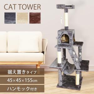 タイムセール/ キャットタワー 据え置き ハンモック付き おすすめ おしゃれ 人気 猫 猫用 タワー 置き型 スリム 爪とぎ ZJS-16673|nyanko