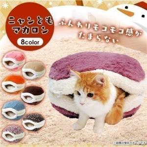 ≪大特価セール≫ ペットベッド 冬用 猫 猫ベッド 猫用ベッド ニャンともマカロン ペッツルート (D) 猫 犬 犬ベッド 犬用ベッド