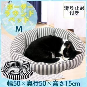 ペットベッド 夏用 犬 猫 ペットプロ ボーダー ラウンドベッド M 夏用 ペット用 犬用 クール カドラー 猫用 クッション 小型犬 nyanko