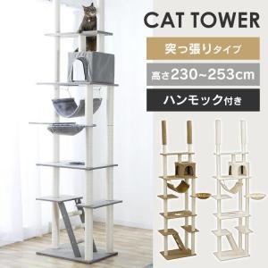 タイムセール/ キャットタワー 突っ張り おしゃれ スリム 安定感 ハンモック 猫 多頭飼い ファブルック生地 230〜253cm 突っ張り タワー CCCT-4060T|nyanko