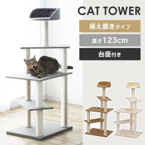 猫 キャットタワー 据え置き 安定感 おしゃれ 小型 キャットタワー ハンモック ファブルック生地 ...