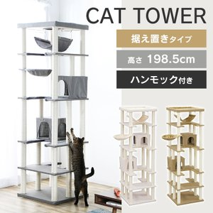キャットタワー おすすめ おしゃれ 猫タワー 猫 猫用 タワー置き型 据え置き 大型 多頭飼い 大型猫 ハンモック ファブルック生地 CCCT-6060S|nyanko