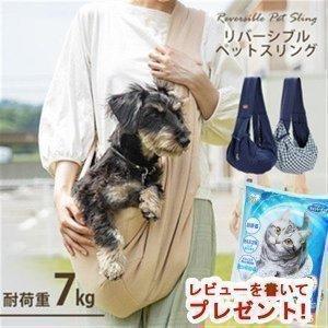 猫 キャリーバッグ スリング 犬 抱っこひも ペットスリング リバーシブル ペットキャリー 犬 キャ...