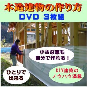 『自分でわが家を作る本』の著者が、広さ10坪(=33平方メートル、20畳分)の木造建物を、基礎から屋...