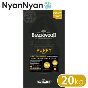 ブラックウッド(BLACKWOOD)パピー チキン 20kg