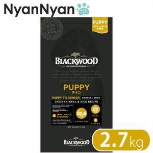 ブラックウッド(BLACKWOOD)パピー チキン 2.7kg