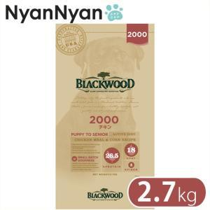 ブラックウッド(BLACKWOOD)2000 チキン 2.7kg