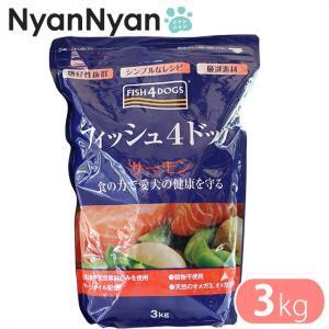 フィッシュ4ドッグ(FISH4 DOGS)コンプリートフード サーモン (大粒) 3kg
