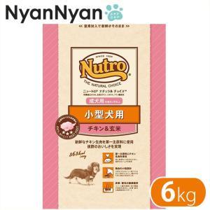 ニュートロ ナチュラルチョイス(Nutro N...の関連商品5