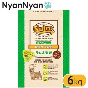 ニュートロ ナチュラルチョイス(Nutro NATURAL CHOICE)ラム&玄米 超小型犬〜小型犬用 成犬用 6kg