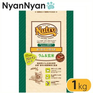 ニュートロ ナチュラルチョイス(Nutro NATURAL CHOICE)ラム&玄米 超小型犬〜小型犬用 エイジングケア 1kg