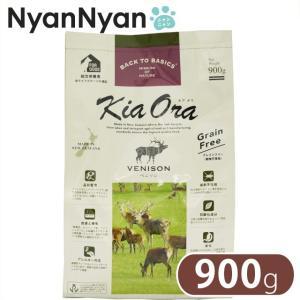 キアオラ(KiaOra )ベニソン(鹿肉)900g