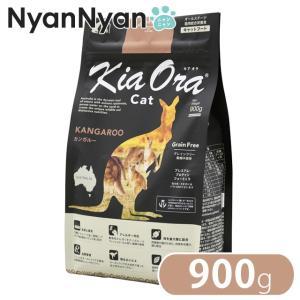キアオラ(KiaOra) キャット カンガルー 900g キャットフード 全年齢猫用