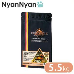 ピナクル サーモン&パンプキン(穀物不使用)5.5kg