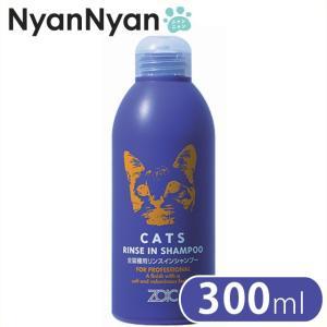 ●低刺激アミノ酸系ベースを主成分とし、大変デリケートな猫の皮膚の安全性に配慮しています。  ●仕上が...
