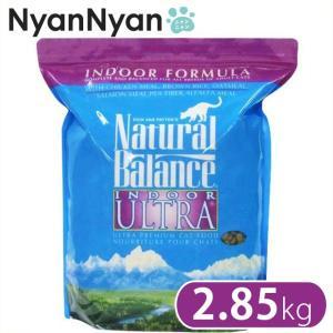 ナチュラルバランス(Natural Balance)キャットフード インドアキャットフォーミュラ(室...