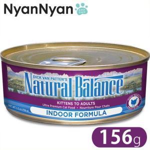 ナチュラルバランス(Natural Balance)キャットフード インドアキャットフォーミュラ 缶...