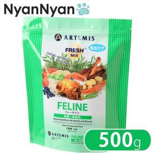 アーテミス(ARTEMIS)フレッシュミックス フィーライン 500g