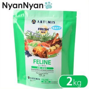 アーテミス(ARTEMIS)フレッシュミックス フィーライン 2kg