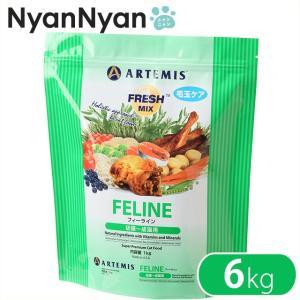 アーテミス(ARTEMIS)フレッシュミックス フィーライン 6kg