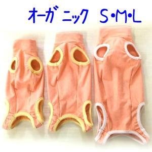 猫 キャット ネコ ねこ 術後 服 保護 傷防止 エリザベスカラー ウェア 術後着 なめ防止 脱毛 傷口 皮膚 避妊 伸縮 (ナメにゃいでレオタードオーガニック)|nyanpakusengen